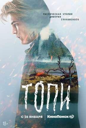 Série Topi - 1ª Temporada